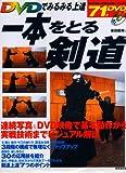 一本をとる剣道—DVDでみるみる上達(香田 郡秀)