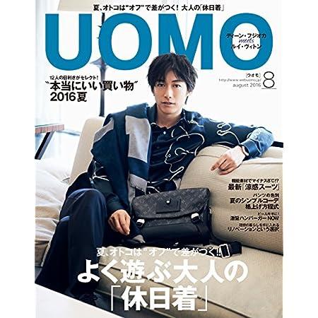 UOMO (ウオモ) 2016年8月号 [雑誌]