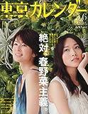 東京カレンダー 2010年 06月号 [雑誌]