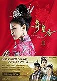 奇皇后 -ふたつの愛 涙の誓い- Blu-ray BOX III