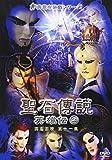 聖石傳説 英雄伝(3)[DVD]
