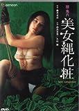 団鬼六 美女縄化粧 [DVD]