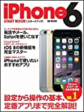 iPhone6と6Plus後のスマートフォンの進化が見えにくい:AndroidとiOSの差違の縮小