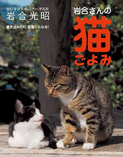 2017年岩合光昭卓上カレンダー 岩合さんの猫ごよみ ([カレンダー])