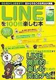 LINEを100倍楽しむ本 (アスペクトムック)