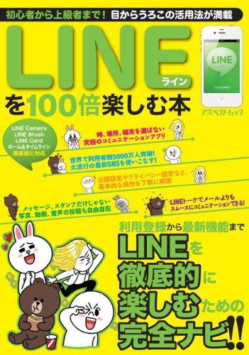 LINEを100倍楽しむ本 (アスペクトムック) [単行本] / 松浦法子 (著); アスペクト (刊)