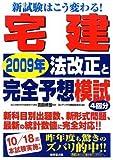 新試験はこう変わる!宅建2009年法改正と完全予想模試