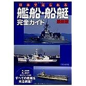 日本で見られる艦船・船艇完全ガイド 最新版 (海上自衛隊・海上保安庁・在日米海軍 すべての艦艇が分かる!)