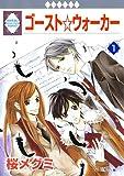 ゴースト☆ウォーカー / 桜 メグミ のシリーズ情報を見る