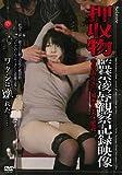 押収物 監禁凌辱観察記録映像/BLACK TAIYOH/妄想族ブラックレーベル [DVD]