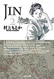 JIN-仁- 2 (集英社文庫―コミック版)