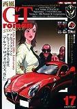 西風GTromanSTRADALE 17 (Motor Magazine Mook)