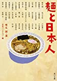 麺と日本人 (角川文庫)