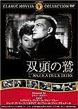 双頭の鷲 [DVD] FRT-260