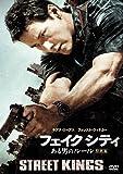 フェイク シティ ある男のルール (特別編) [DVD]