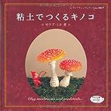 粘土でつくるキノコ (レディブティックシリーズno.3617)