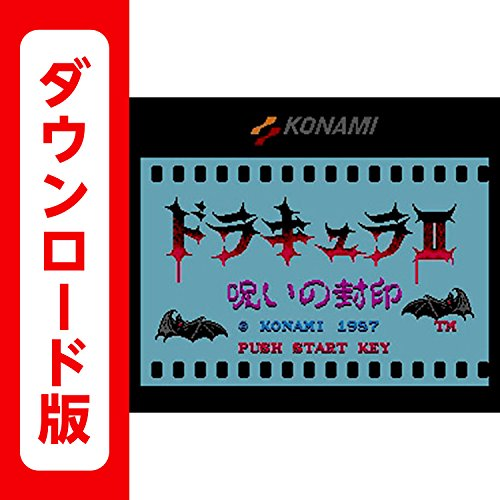 ドラキュラII 呪いの封印 [3DSで遊べるファミリーコンピュータソフト][...