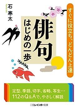俳句はじめの一歩 (二見レインボー文庫)