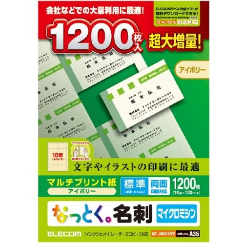 ELECOM card paper micro machine cut large bulking Edition ivory 10 120 with MT-JMN1IVZP