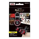 MS Products クリップ式セルカレンズ「Rich Shot」レッドLEPLUS(ルプラス) LP-SMCL01RD
