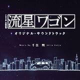 TBS系 日曜劇場「流星ワゴン」オリジナル・サウンドトラック