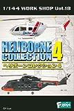 ヘリボーンコレクション4 1BOX(食玩)