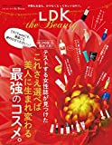 LDK the Beauty (晋遊舎ムック)