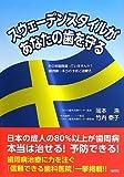 スウェーデンスタイルがあなたの歯を守る—その常識間違っていませんか?歯周病 本当の予防と治療法