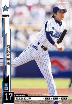 オーナーズリーグ/15弾/OL15 064/横浜DENAベイスターズ/NW/三嶋一輝