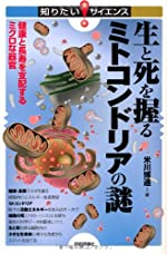 生と死を握るミトコンドリアの謎 ~健康と長寿を支配するミクロな器官~ (知りたい! サイエンス)