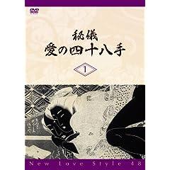 ��V�E���̎l�\����^New Love Style 48 [DVD]