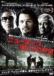 ニューヨーク、狼たちの野望 [DVD]