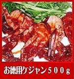 【500g】 生渡り蟹のキムチ ケジャン/冷凍/非冷凍品との同梱不可【翌日出荷可能品】
