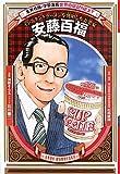 安藤百福 (学習漫画 世界の伝記NEXT)