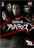 DVD恐怖劇場アンバランス Vol.3