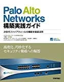 Palo Alto Networks 構築実践ガイド 次世代ファイアウォールの機能を徹底活用 -