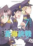 新装版 蒼海訣戰 7 (電撃ジャパンコミックス)