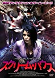 スクリーム・ハウス[DVD]