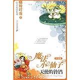 Petite fée magique version améliorée: les cloches de l'âme des anges (conte de fées série 5) (chinese édition)...