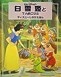 白雪姫と7人のこびと (ディズニーしかけえほん)