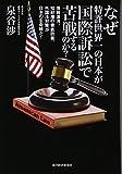 なぜ特許世界一の日本が国際訴訟で苦戦するのか?: 情報漏洩、知財権の徹底防衛、外国法対策が日本の生命線だ!