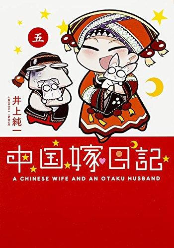 中国嫁日記 (五)
