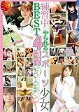 練習中にやられるスポーツ少女 BEST4時間SPOGIRL MCA004 [DVD]