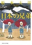 日本の兄弟 (マガジンハウス文庫)