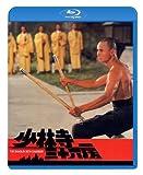 少林寺三十六房 [Blu-ray]