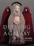 Dressing a Galaxy: スター・ウォーズ コスチューム ≪エピソード1・2・3≫[ハードカバー](仮)