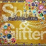 光ときらめきの素材集 Shine&Glitter