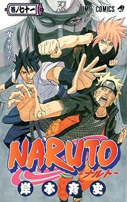 NARUTO—ナルト— 71 (ジャンプコミックス)