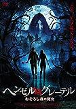 ヘンゼルとグレーテル おそろし森の魔女 [DVD]