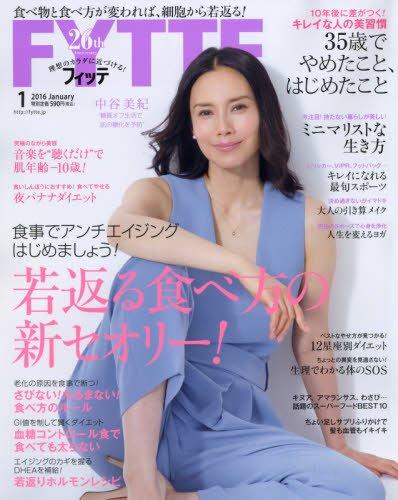 FYTTE(フィッテ) 2016年 01 月号 [雑誌]